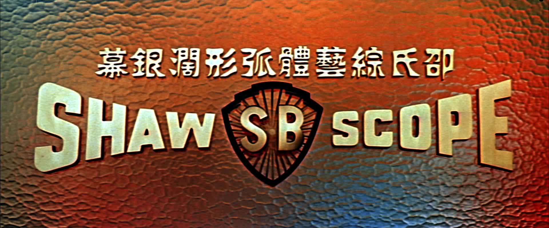 Shaw Bros Title Screen
